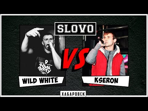 SLOVO | Хабаровск: Wild White vs KseroN