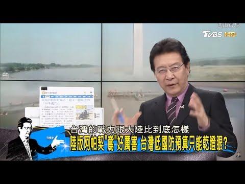 大陸版阿帕契「鳶」好厲害!台灣低國防預算只能乾瞪眼?少康戰情室 20170915