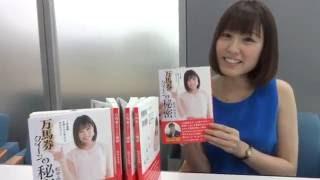 サイン入り!松中みなみの本「万馬券クイーンの秘密」をプレゼント! 松中みなみ 動画 28