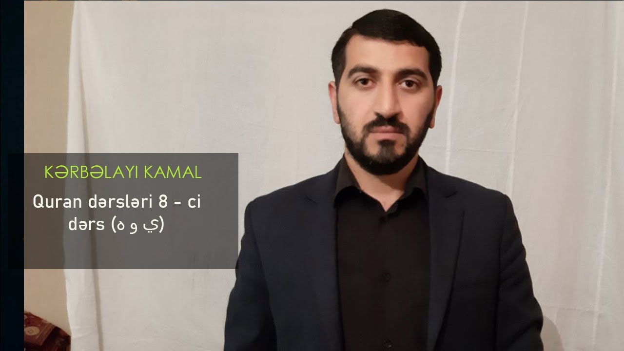 Quran dərsləri 8 - ci dərs (ه و ي) - Kərbəlayi Kamal