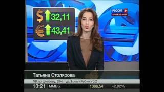 Татьяна Столярова (ведущая Россия 24)