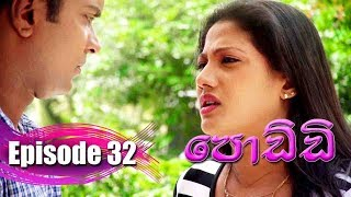 Poddi - පොඩ්ඩි | Episode 32 | 30 - 08 - 2019 | Siyatha TV Thumbnail