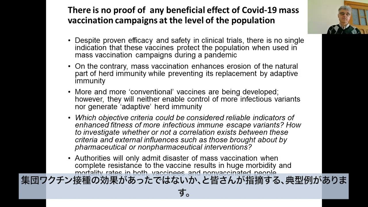Dr. Geert Vanden Bossche, 2021年4月21日「無症候性感染がSars-Cov-2変異株の拡大に火を注いでいる」このパンデミックに対する集団ワクチン接種の影響について。