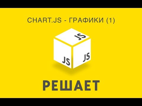 JavaScript решает 21. Графики Chart.js