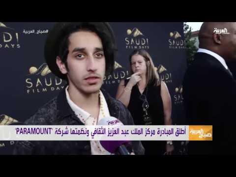 أيام الفيلم السعودي أول بادرة للأفلام السعودية في هوليوود motarjam