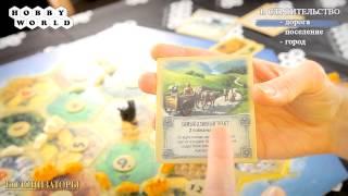 Настольная игра «Колонизаторы». Правила игры. Видео-обзор.(Перед вами остров Катан. Он состоит из 19 областей (гексов), на которых вам и предстоит основать свое колониал..., 2013-05-29T12:39:18.000Z)