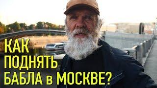 КАК ПОДНЯТЬ БАБЛА БЕЗДОМНОМУ В МОСКВЕ?
