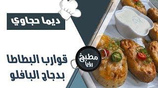 قوارب البطاطا بدجاج البافلو - ديما حجاوي