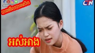 Khmer Comedy - អស់អាង- CTN Comedy, Peak Mi Comedy 2019