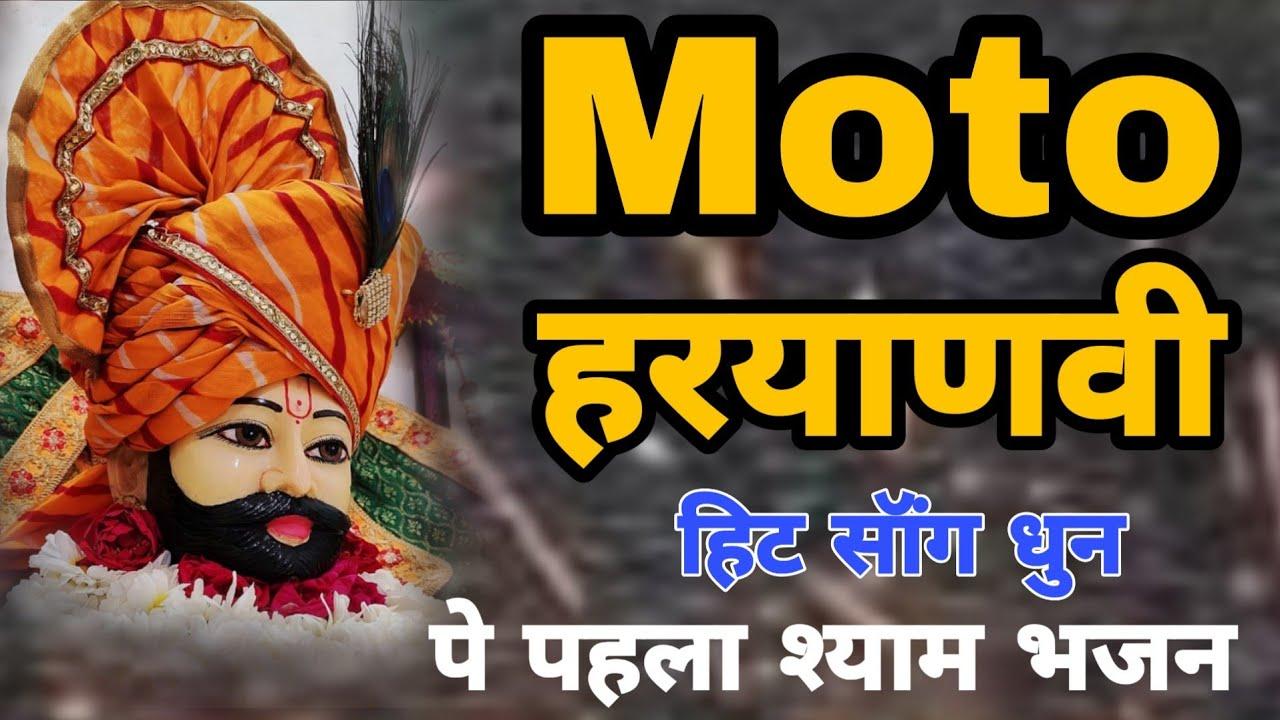 Moto हरयाणवी हिट सॉंग धुन पे पहला श्याम भजन || OP Verma || Latest New Shyam Bhajan 2020 || SDN Music