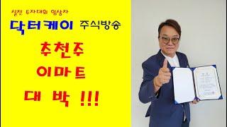 [주식 생방송] 추천주 이마트 대박/20/10/12/닥…