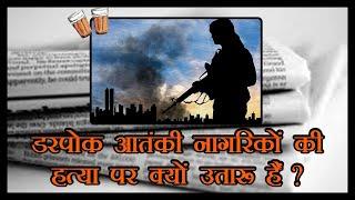 Chai Par Sameeksha I Kashmir में Killings का तरीका क्यों बदला Pak ने । Hindu-Sikh पर ही निशाना क्यों