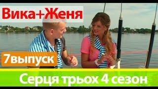 Сердца трех 4 сезон 7 выпуск Вика и Женя