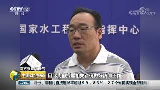 [中国财经报道]南方强降雨天气 水利部:多河流将超过警戒水位| CCTV财经