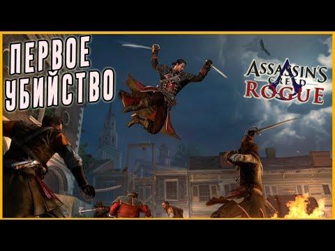 Первая цель: Лоуренс Вашингтон в игре Кредо Ассасина - Изгой(Assassin's Creed - Rogue)