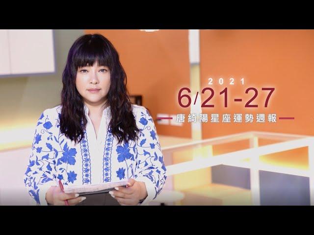 6/21-6/27|星座運勢週報|唐綺陽