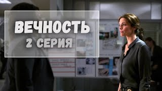 Сериал Вечность - 2 серия. Лучшие моменты сериала Вечность