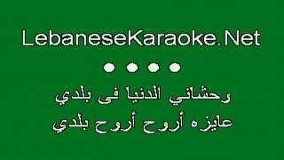 Lebanese Karaoke ► Carole Samaha ★ Wa7shani Bladi