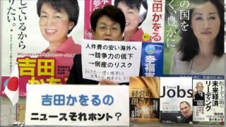 吉田かをる 有給休暇消化義務付けのからくり thumbnail