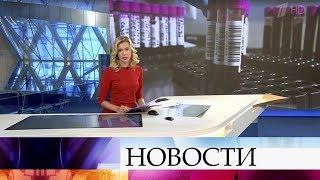 Выпуск новостей в 12:00 от 21.09.2019
