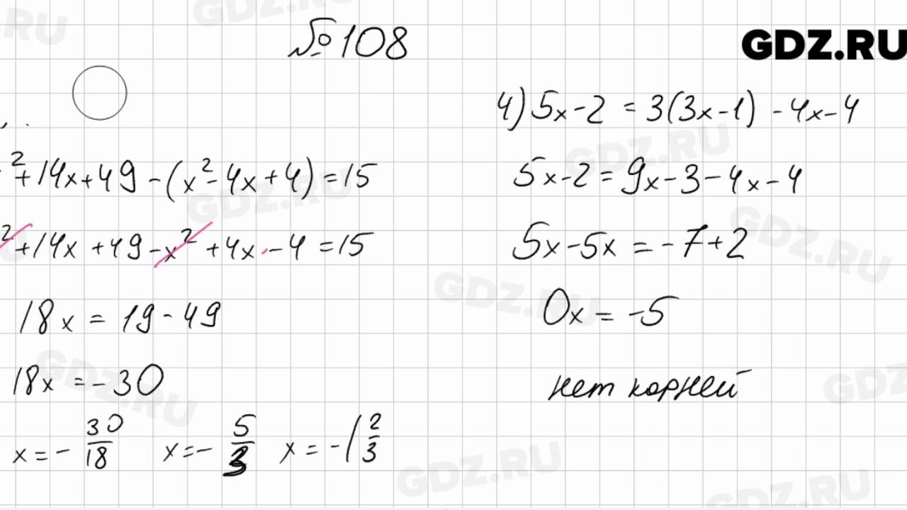 9 по мерзляк за полонский якир класс алгебре решебник