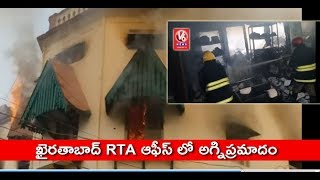 Massive Fire Breaks Out At Khairatabad RTA Office | Hyderabad | V6 News