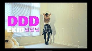 [EXID(이엑스아이디)] 덜덜덜(DDD) _ Lisa Rhee Dance Cover