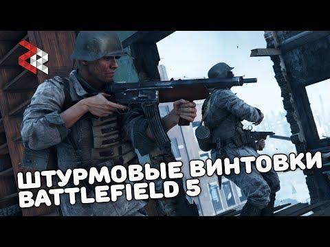 ГАЙД ПО ШТУРМОВЫМ ВИНТОВКАМ BATTLEFIELD 5 thumbnail