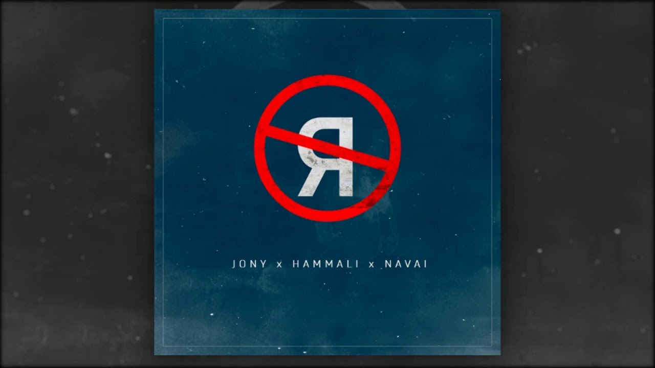 JONY - Мир сошёл с ума