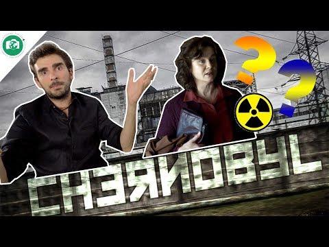 CHERNOBYL (HBO - Sky) - ERRORI, PREGI e REAZIONE IN RUSSIA alla SERIE TV