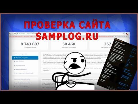 Проверка сайта SampLog.ru | Samp 0.3.7