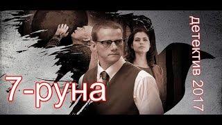 7- РУНА 3-4 серия.  Детектив 2017.  русский детектив, триллер.
