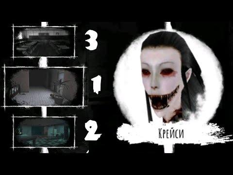 Прошли все Три главы! Особняк, больница и школа Eyes The Horror Game полное прохождение!