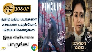 HD movies download Tamil online free|How to download Tamil New movies 1080p|Tamil|