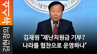 """김재원 """"재난…"""