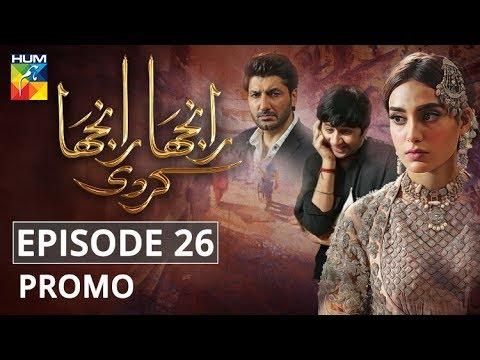 Ranjha Ranjha Kardi Episode #26 Promo HUM TV Drama