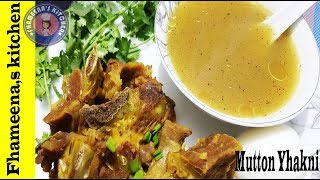 Mutton Yakhni Recipe | How To Cook mutton Yakhni | Easy & Quick gosht yakhni - by Fhameena,s kitchen
