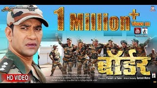 "Mile Ke Sajaniya Se Mann Bara Kare | Border | Bhojpuri Movie Full Song | Dinesh Lal Yadav ""Nirahua"""