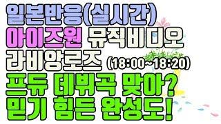 [일본반응] (실시간) IZONE 아이즈원 뮤비 라비앙로즈