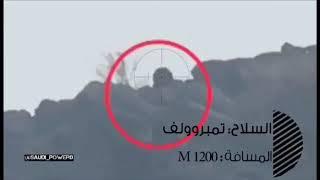 قناص سعودي يصطاد عناصر الحوثي بصعدة من مسافات بعيدة