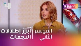 #MBCTrending - YAY OR NAY .. مع خبيرة الموضة ميمي رعد