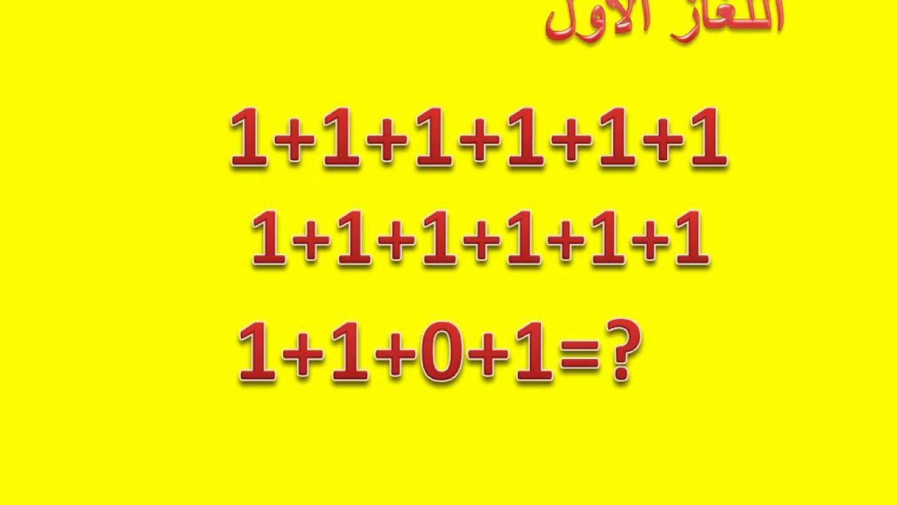 اصعب ثلاثه الغاز رياضيات مع الحل٩٦ فشلوافى حلها 1 Youtube