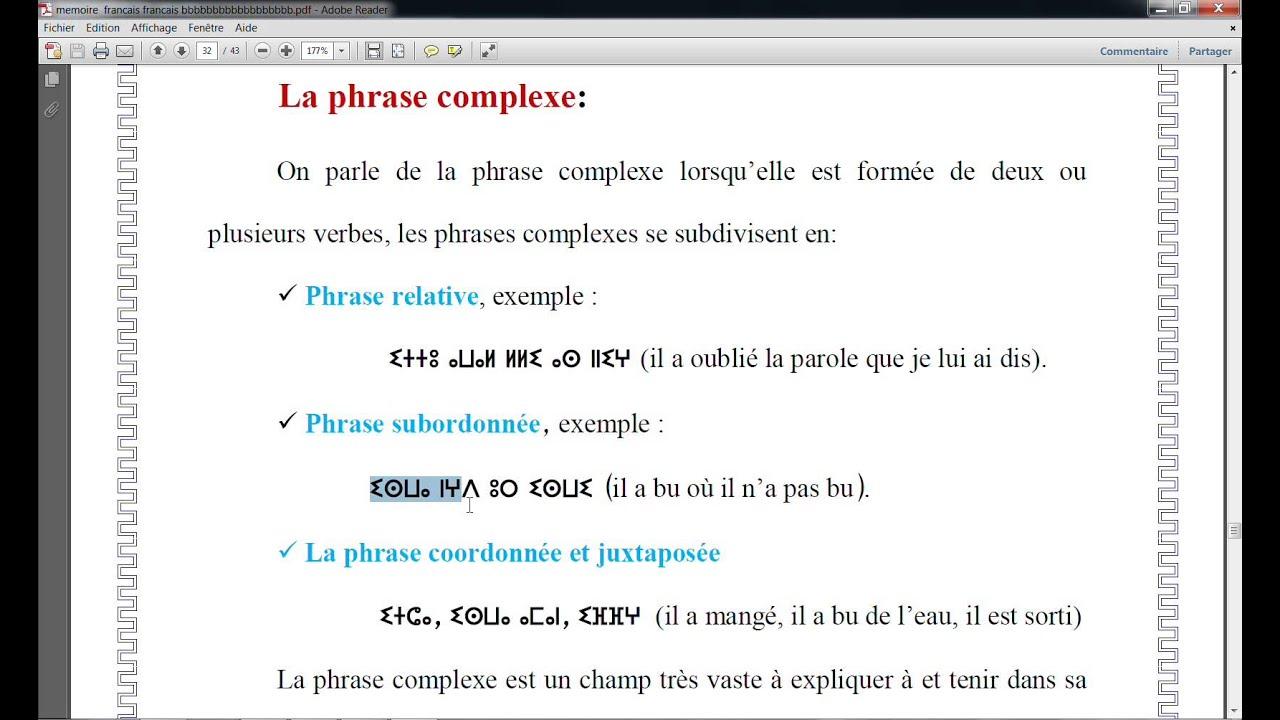 leçon 29 la phrase complexe en amazighe - YouTube