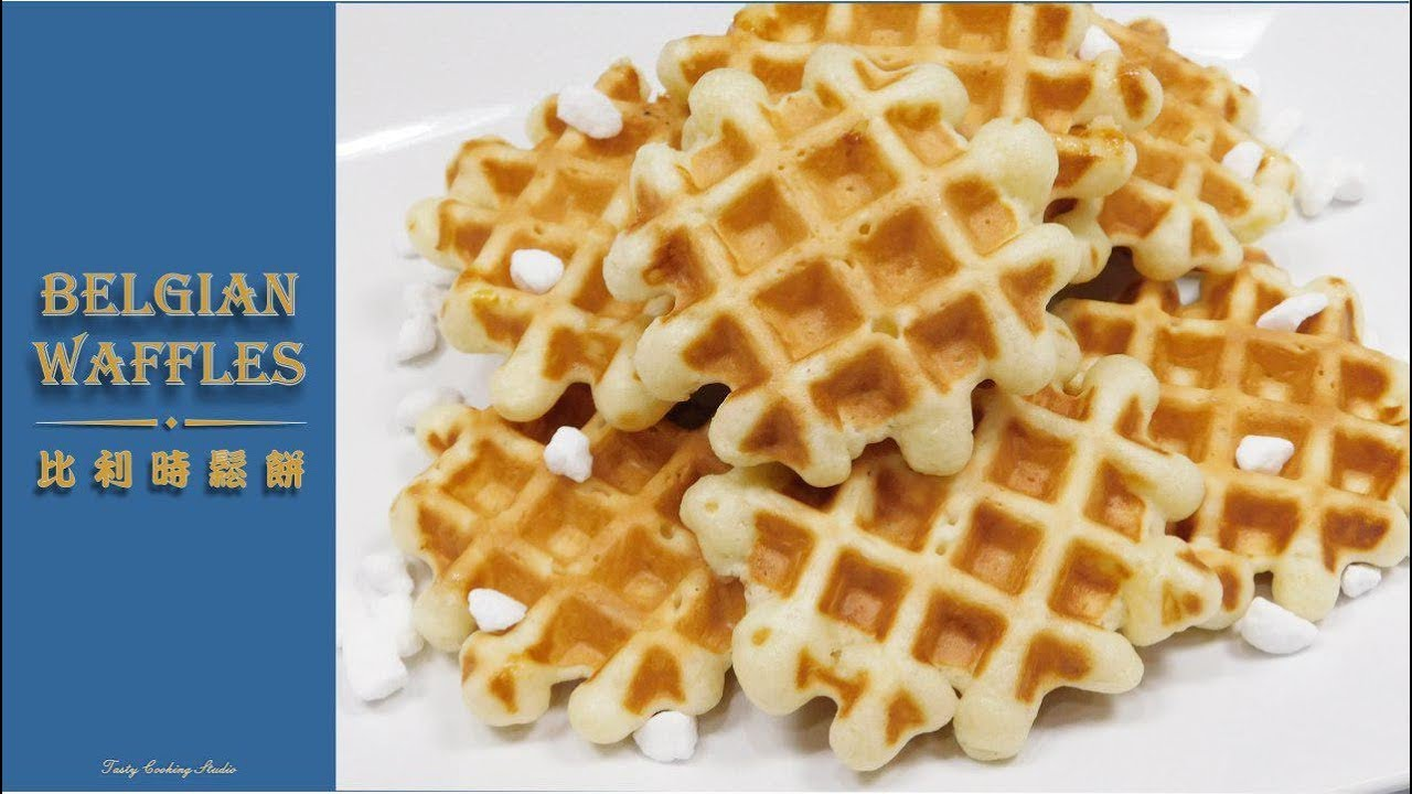 Belgian Waffle Recipe | 比利時鬆餅 *比利時格仔餅* 簡單做法 - YouTube