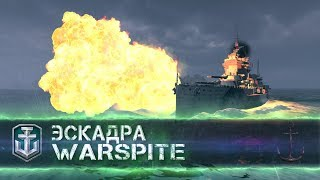 Эскадра - Warspite | Гайд и обзор | World of Warships