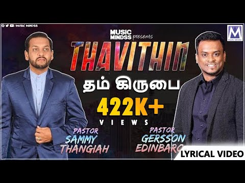 THAAVEETHIN THIRAVUKOLAI - LYRICAL VIDEO  Ps Sammy Thangiah, Ps Gersson Edinbaro