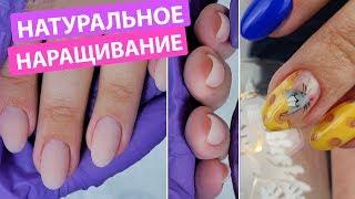 НАТУРАЛЬНОЕ наращивание на ПЛОСКИХ ногтях Новогодний маникюр 2020 Мышка и сыр на ногтях