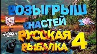 Розыгрыш Снастей+Набор в Медведи !Русская Рыбалка 4