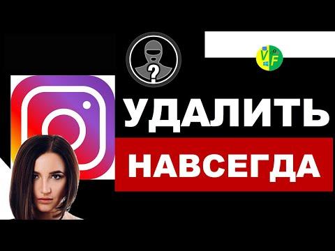 ✅ Удалить страницу Инстаграм навсегда 💕 2020