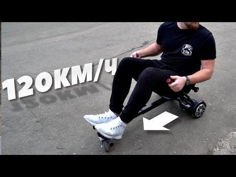 ГИРОСКУТЕР КАРТИНГ!